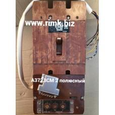 А3723СМ автоматический выключатель